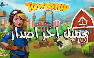 تحميل لعبة Township موارد لانهائية اخر إصدار 2020