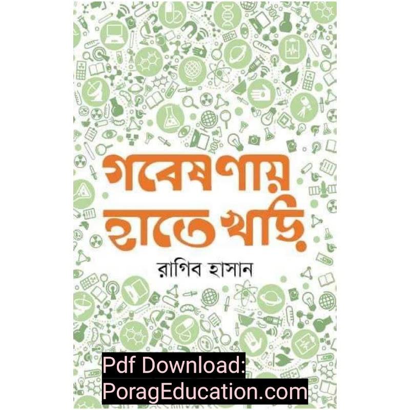 গবেষণায় হাতেখড়ি pdf download || Ragib hasan book pdf download