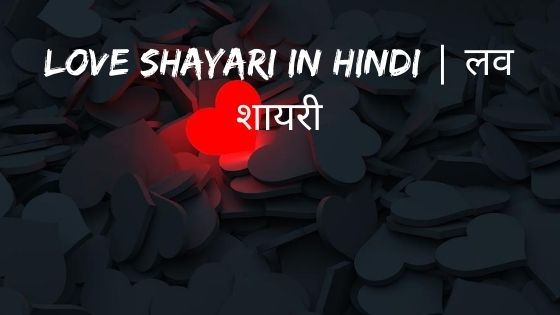 Best Love Shayari In Hindi | लव शायरी | True Love Status And SMS
