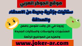 ستاتيات جزائرية جديدة عن الصداقة والاصدقاء 2020 - الجوكر العربي