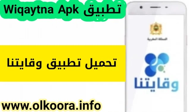 """وقايتنا تطبيق مغربي جديد للحد من كورونا / تحميل التطبيق """"وقايتنا"""""""