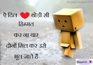 Broken Heart Shayari in Hindi, heart broken status in hindi, heart broken shayari in hindi boy friend, broken heart images images hd,  hindi broken heart shayari with images, broken heart shayari for boyfriend,  heart broken lins in hindi, 2 line heart broken shayari