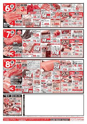 【PR】フードスクエア/越谷ツインシティ店のチラシ3月6日号