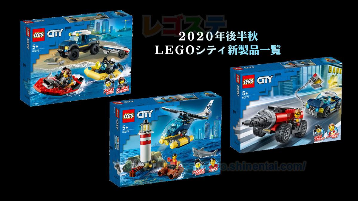 LEGOシティ2020新製品第3弾:アニメレゴシティの警察対ドロボウ&アドベントカレンダー
