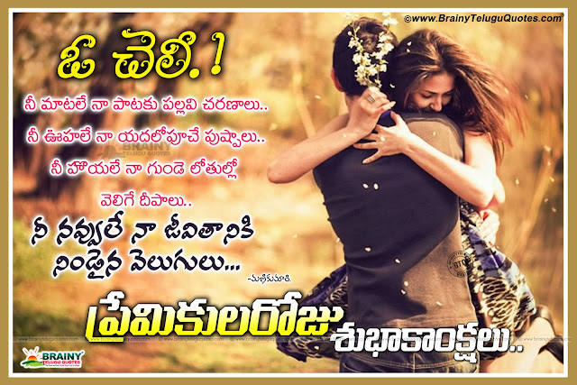 valentines day wishes quotes in Telugu written by manikumari,Telugu prema kavithalu with Romantic Love Couple Hd Wallpapers,love messages in Telugu with hd images,telugu prema kavithalu,romantic love couple hd wallpapers with love quotes in Telugu, Valentines day Telugu Poetry, Mani Kumari Telugu Poetry on Love, Love Hd wallpapers, Romantic couple hd wallpapers, Love Quotes with Couple hd wallpapers in Telugu, Best Prema Kavithalu, Famous Love Poetry in Telugu
