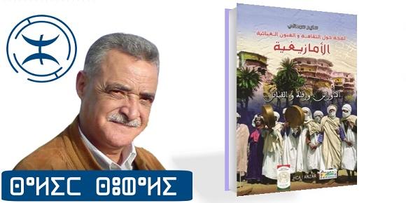 كتاب لمحة حول الثقافة والفنون الغنائية الأمازيغية