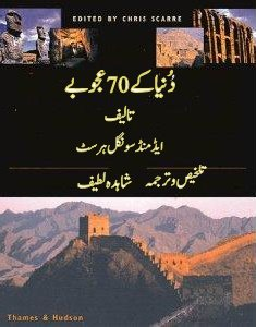 Dunya Ke 70 Ajoobe by Shahida Lateef