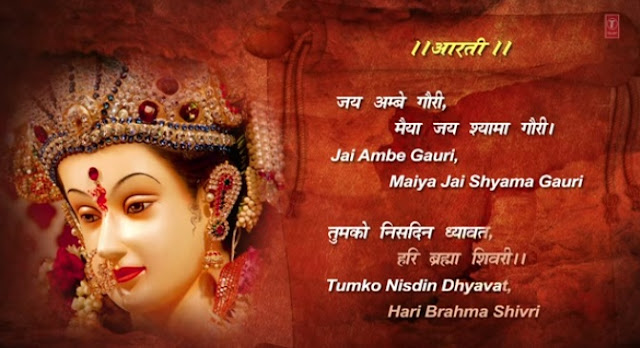 जय अम्बे गौरी (Jay Ambe Gauri Aarti) Lyrics in Hindi by Anuradha Paudwal