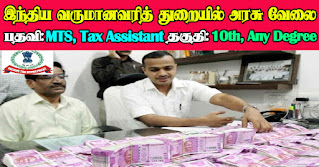 Income Tax Recruitment 2021 21 SportsPersons Posts