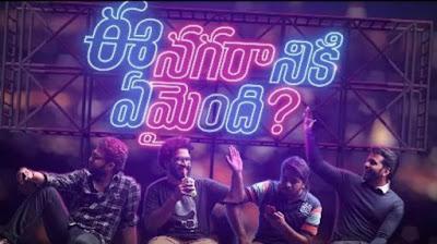 Aagi Aagi Song Lyrics in Telugu   Ee Nagaraniki Emaindi -Anurag Kulkarni