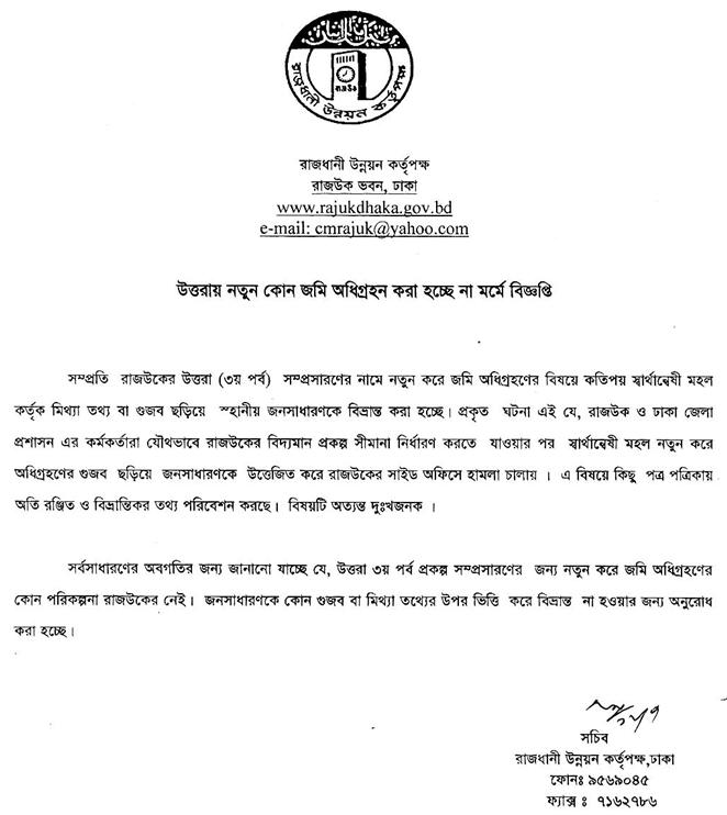 Bangla Notice Format
