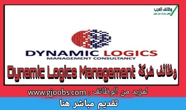 وظائف خالية شركة Dynamic Logics Management لعدة تخصصات بدبي