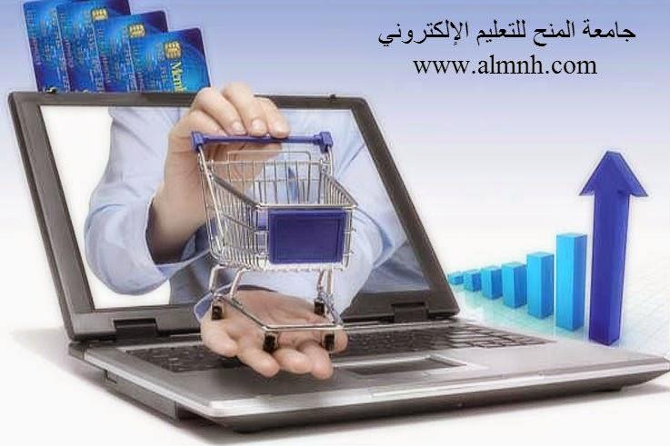 تعلم مجاناً التجارة الإلكترونية والتسويق الإلكتروني من الصفر حتى الإحتراف