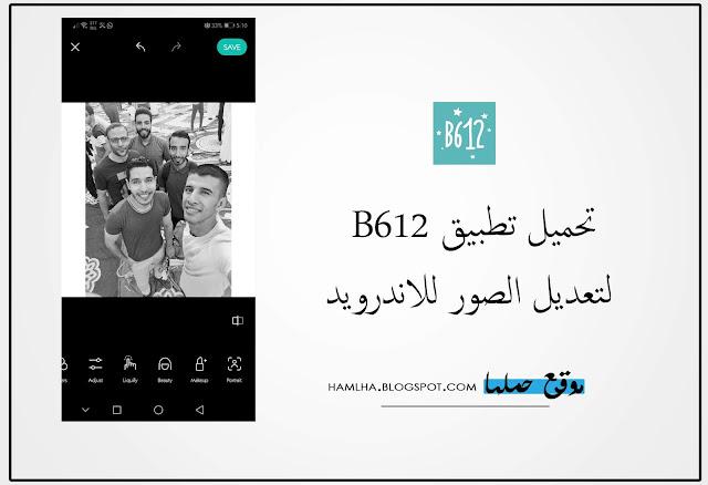 تثبيت برنامج B612 كاميرا السيلفي لعمل فلاتر علي الصور - موقع حملها