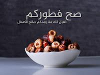 صور صح فطوركم 2021 بوستات معايدة بعد الإفطار في رمضان
