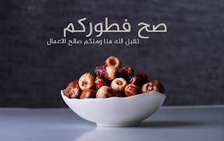 صح فطوركم