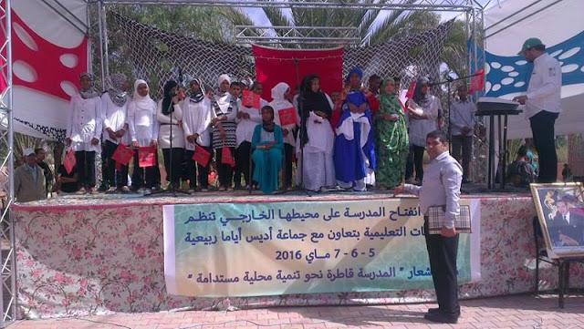 افتتاح الايام الربيعية الثقافية والتي تنظمها المؤسسات التعليمية بحوض أديس