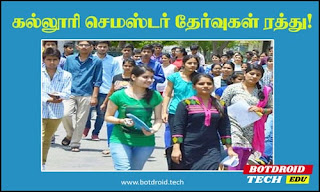 TN College Semester Exam cancelled in Tamilnadu