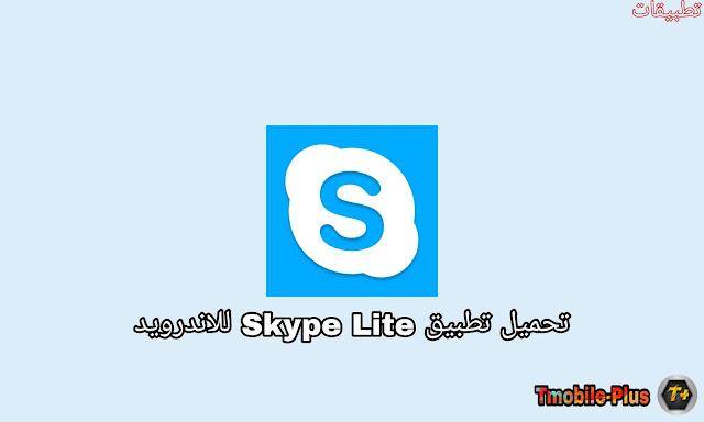 تحميل تطبيق Skype Lite للاندرويد