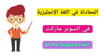 محادثة باللغة الانجليزية في السوبر ماركت learn english conversation At the Supermarket