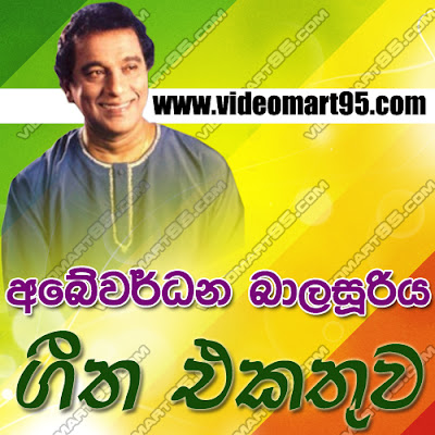 ABEYWARDANA BALASOORIYA SONG COLLECTION