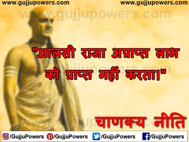 chanakya quotes for life