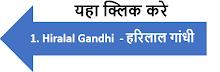 Previous Hiralal Gandhi