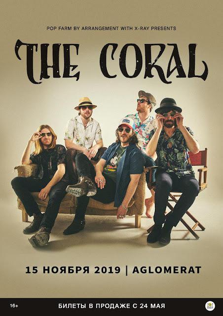The Coral в клубе Aglomerat