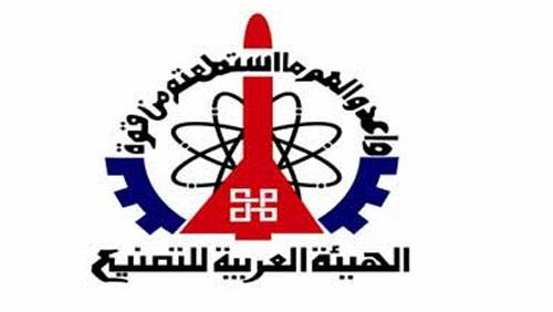 تقدم الهيئة العربية للتصنيع وظائف مصنع الطائرات 2021