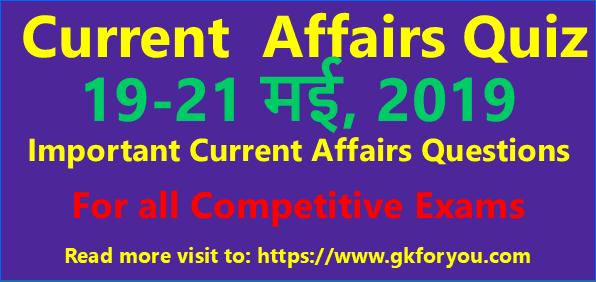current-affairs-quiz