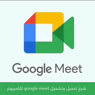 شرح تحميل google meet للكمبيوتر
