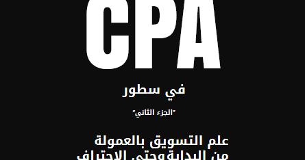 تحميل كتب بيكر cpa مجانا