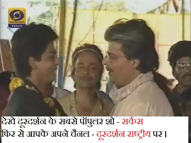 circus shahrukh khan ka pahla serial DD National par fir se