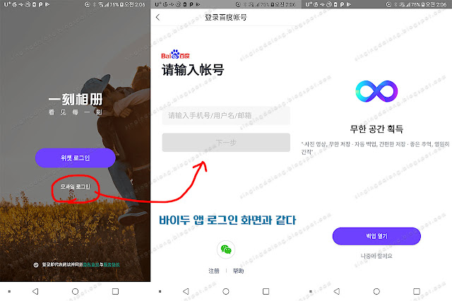 Free cloud service dedicated to backing up Baidu's photos and videos with unlimited capacity