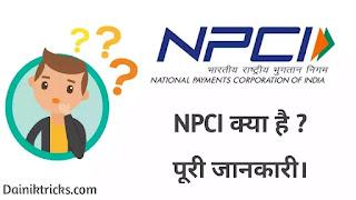 NPCI क्या है ? इसकी फुल फॉर्म क्या है ? पूरी जानकारी हिंदी में