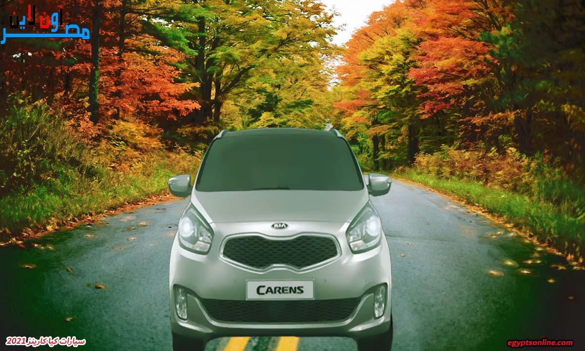 صور سيارات كيا كارينز2021 Kia Carens، سيارات كيا، أنواع سيارات كيا، أسعار سيارات كيا