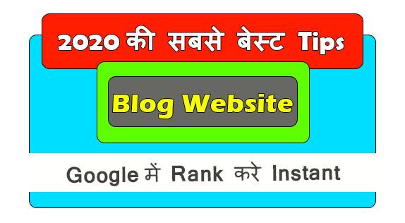 Blog Website Ko Google Me Instantly Rank Kare 2020