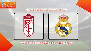 مشاهدة مباراة ريال مدريد ضد غرناطة 13-05-2021 في الدوري الاسباني