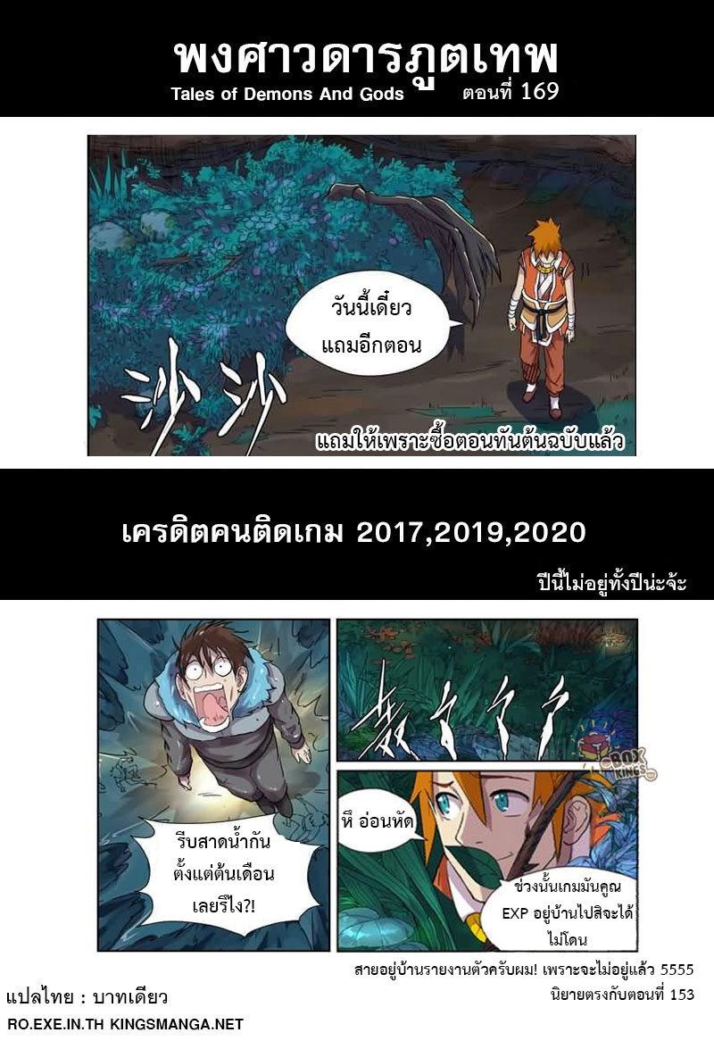 Tales of Demons and Gods ตอนที่ 169 หน้า 11