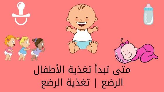 متى تبدأ تغذية الأطفال الرضع | تغذية الرضع