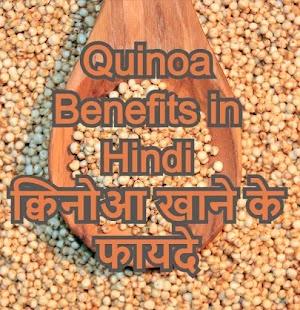 Quinoa in Hindi | क्विनोआ खाने के फायदे