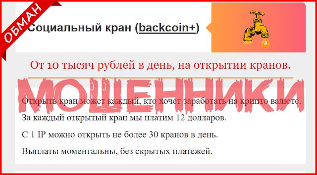 [Лохотрон] Социальный кран (backcoin+) Отзывы, развод на деньги!
