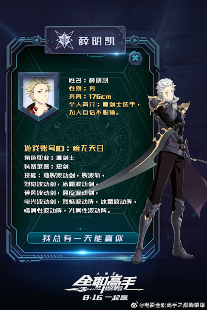 The King's Avatar: For The Glory - Xue Mingkai