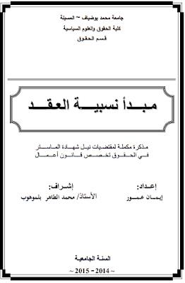 مذكرة ماستر: مبدأ نسبية العقد PDF