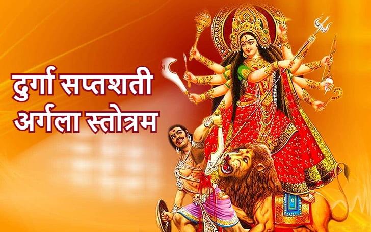 Durga Saptashati Argala Stotram in Hindi