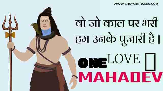 one love mahadev status