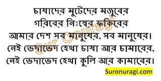 https://www.suronuragi.com/2021/06/amar-desh-sob-manusher-lyrics.html