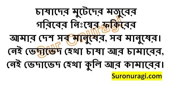 Amar Desh Sob Manusher Lyrics (আমার দেশ সব মানুষের লিরিক্স)