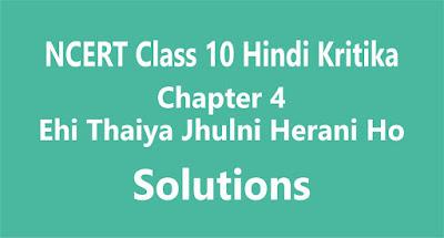 Chapter 4 Ehi Thaiya Jhulni Herani Ho