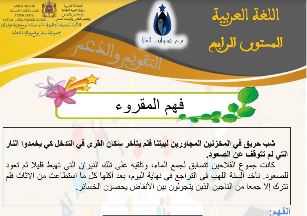 دروس اللغة العربية المستوى الرابع ابتدائي مع تمارين الدعم